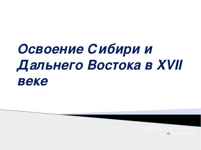 Освоение Сибири и Дальнего Востока в XVII веке КГБСКОУ СКШИ IIвида 6 г.Хабаро...