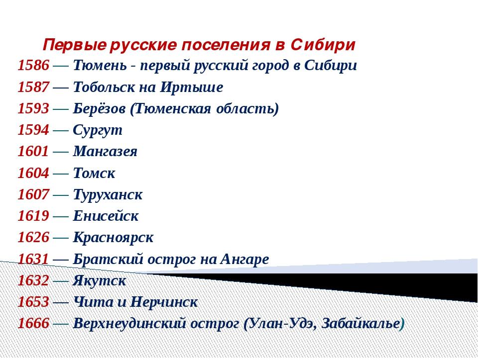 Первые русские поселения в Сибири 1586 — Тюмень - первый русский город в Сиби...