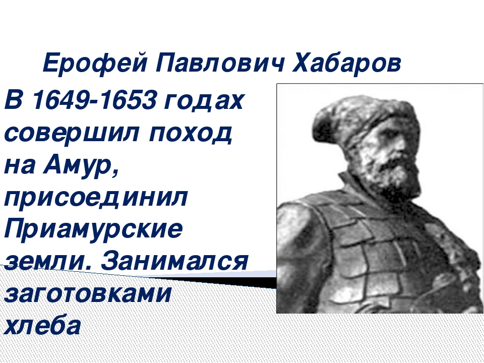 Ерофей Павлович Хабаров В 1649-1653 годах совершил поход на Амур, присоединил...