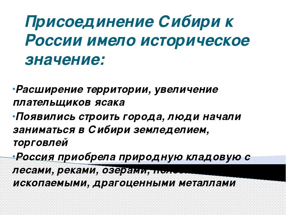 Присоединение Сибири к России имело историческое значение: Расширение террито...