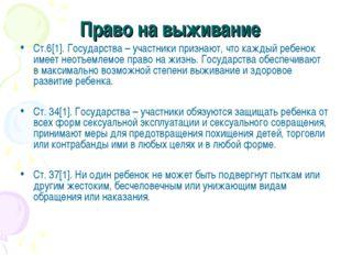 Право на выживание Ст.6[1]. Государства – участники признают, что каждый ребе