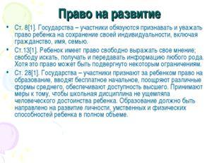 Право на развитие Ст. 8[1]. Государства – участники обязуются признавать и ув