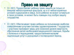 Право на защиту Ст. 20[1]. Предоставляет ребенку право защиты не только от вн