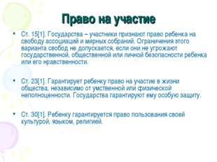 Право на участие Ст. 15[1]. Государства – участники признают право ребенка на