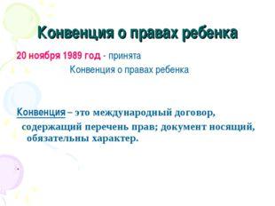 Конвенция о правах ребенка 20 ноября 1989 год - принята Конвенция о правах ре
