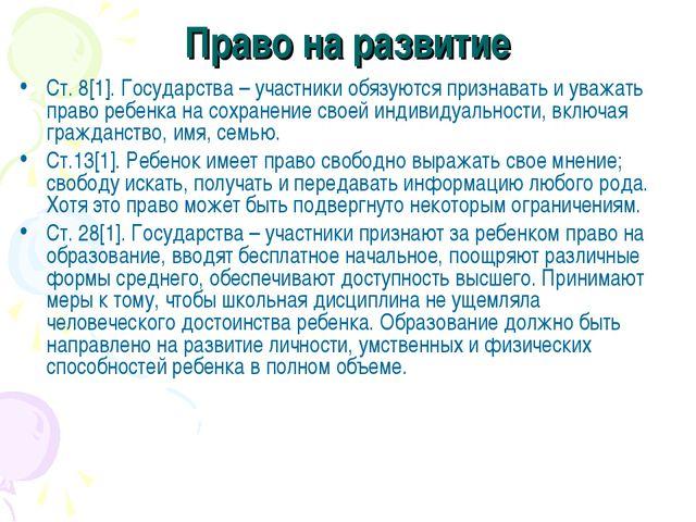 Право на развитие Ст. 8[1]. Государства – участники обязуются признавать и ув...
