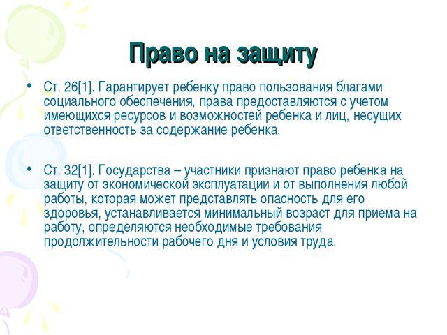 Право на защиту Ст. 26[1]. Гарантирует ребенку право пользования благами соци...