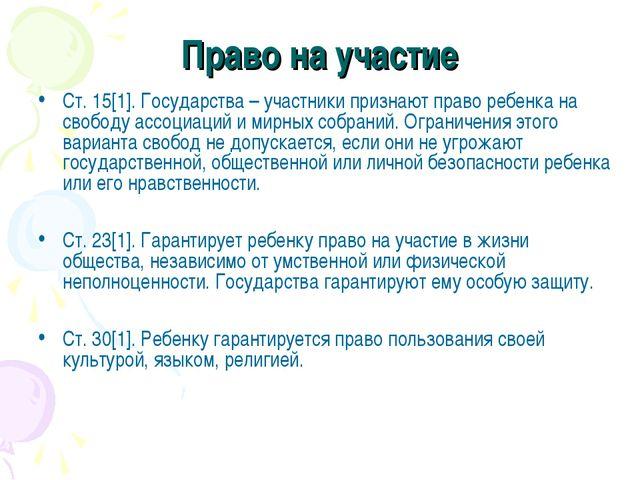Право на участие Ст. 15[1]. Государства – участники признают право ребенка на...
