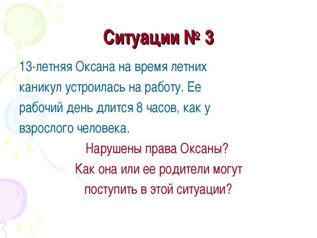 Ситуации № 3 13-летняя Оксана на время летних каникул устроилась на работу. Е...