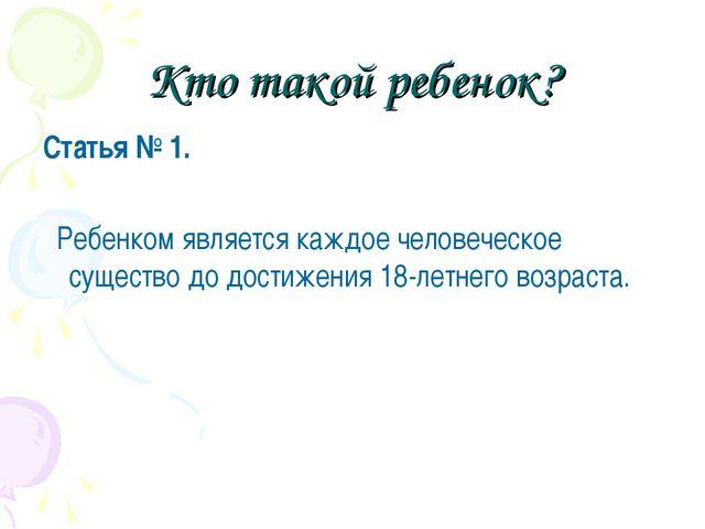 Кто такой ребенок? Статья № 1. Ребенком является каждое человеческое существо...