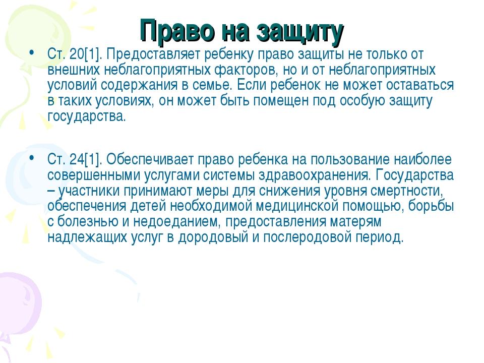 Право на защиту Ст. 20[1]. Предоставляет ребенку право защиты не только от вн...