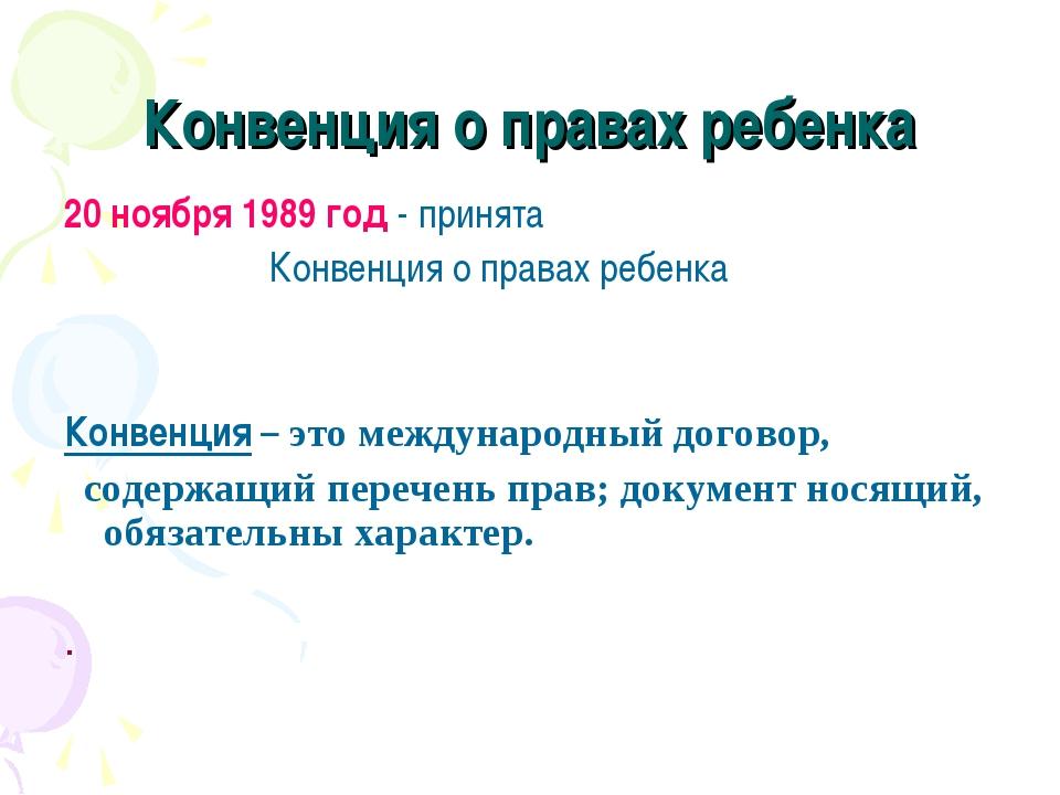 Конвенция о правах ребенка 20 ноября 1989 год - принята Конвенция о правах ре...
