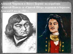 Алексей Чириков и Витус Беринг на кораблях «Святой Павел» и «Святой Пётр» по