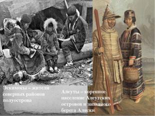 Алеуты – коренное население Алеутских островов и западного берега Аляски Эск