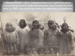 Официальный статус коренных народов приближался к статусу инородцев Российск