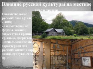 Влияние русской культуры на местное население 1)заимствование русских слов (
