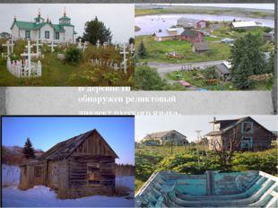 В деревне Нинильчик обнаружен реликтовый диалект русского языка,