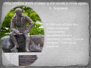 «Мы можем жить в мире и согласии в этом крае» А. Баранов В 1989 году в Ситке