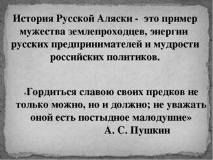 История Русской Аляски - это пример мужества землепроходцев, энергии русских