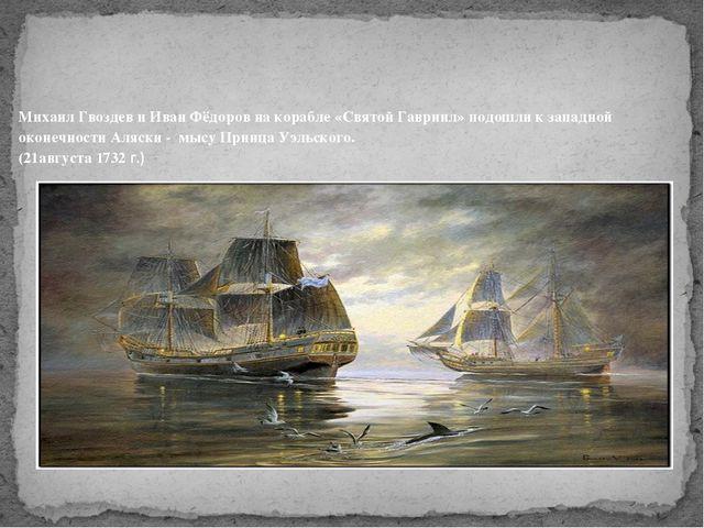 Михаил Гвоздев и Иван Фёдоров на корабле «Святой Гавриил» подошли к западной...