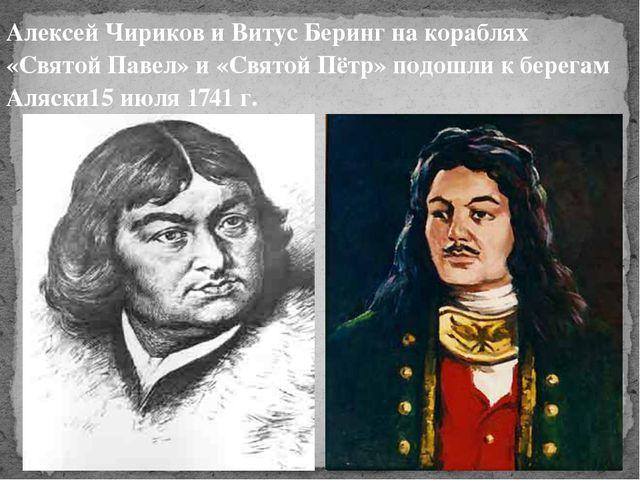 Алексей Чириков и Витус Беринг на кораблях «Святой Павел» и «Святой Пётр» по...