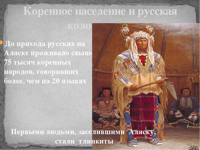 Коренное население и русская колонизация До прихода русских на Аляске прожива...