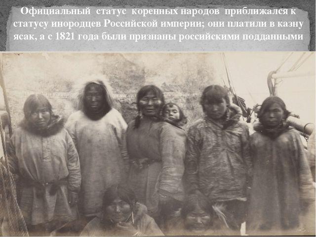 Официальный статус коренных народов приближался к статусу инородцев Российск...