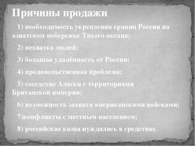 Причины продажи 1) необходимость укрепления границ России на азиатском побер...