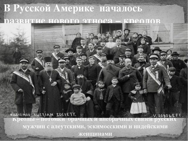 . Креолы – потомки брачных и внебрачных связей русских мужчин с алеутскими, э...