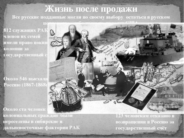 Жизнь после продажи Все русские подданные могли по своему выбору остаться в р...