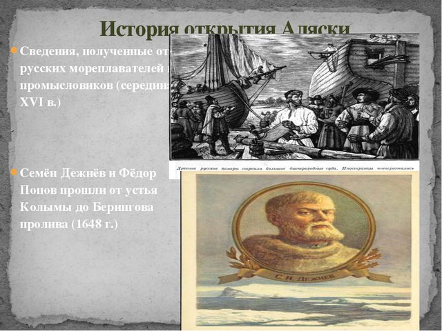 История открытия Аляски Сведения, полученные от русских мореплавателей и пром...