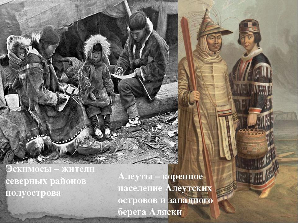 Алеуты – коренное население Алеутских островов и западного берега Аляски Эск...