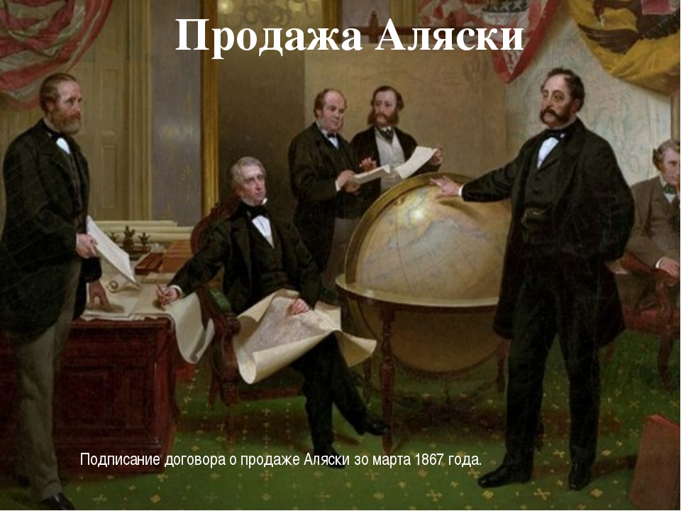 Подписание договора о продаже Аляски зо марта 1867 года. Продажа Аляски