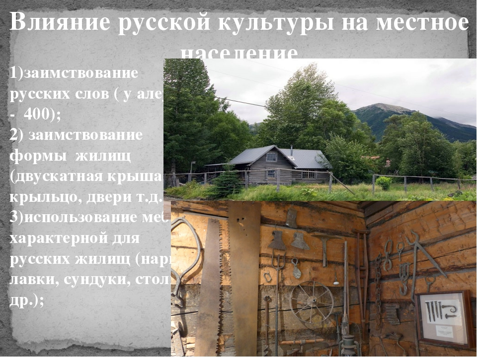Влияние русской культуры на местное население 1)заимствование русских слов (...