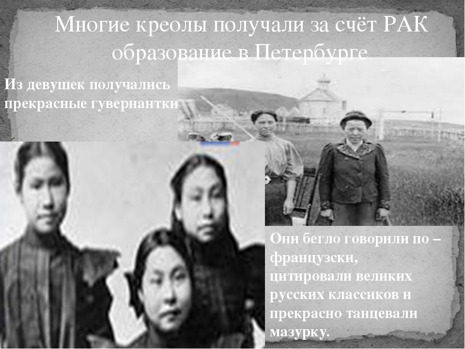 Многие креолы получали за счёт РАК образование в Петербурге. Они бегло говори...