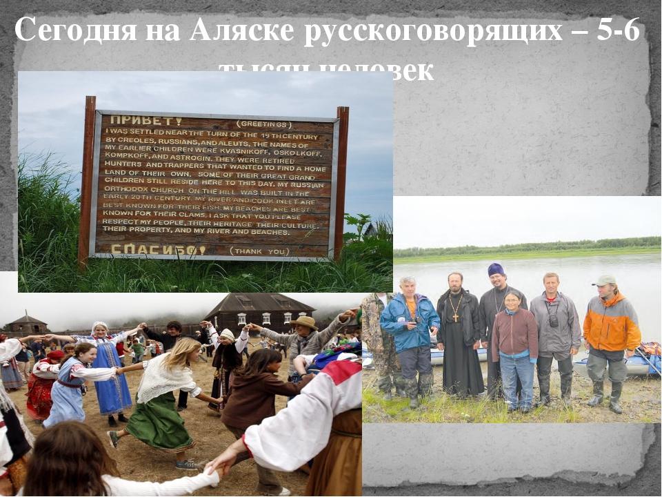 Сегодня на Аляске русскоговорящих – 5-6 тысяч человек