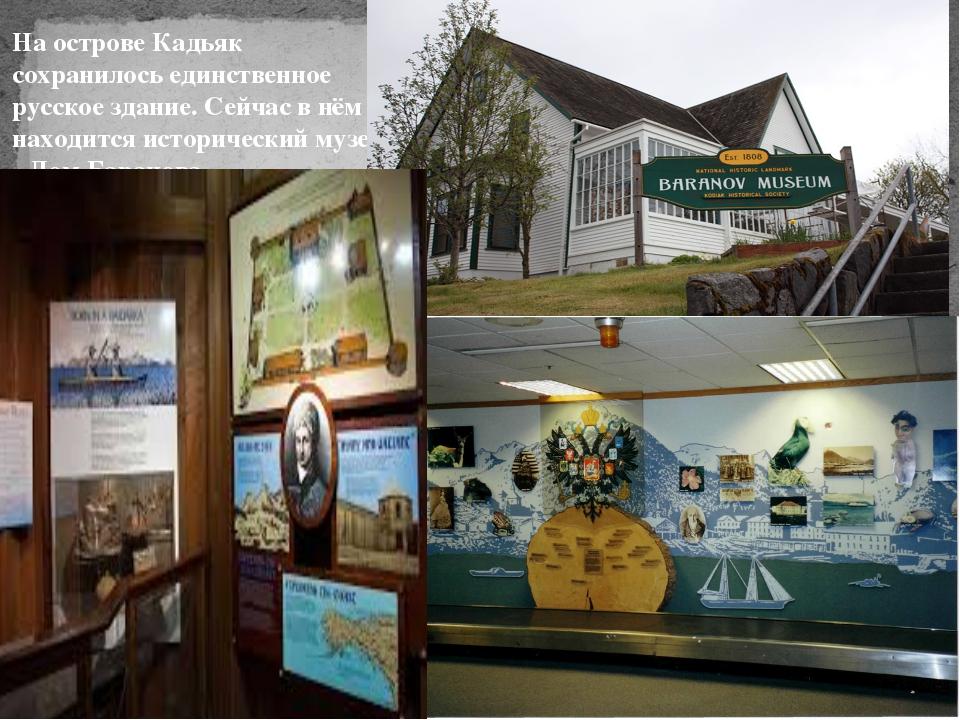 На острове Кадьяк сохранилось единственное русское здание. Сейчас в нём наход...
