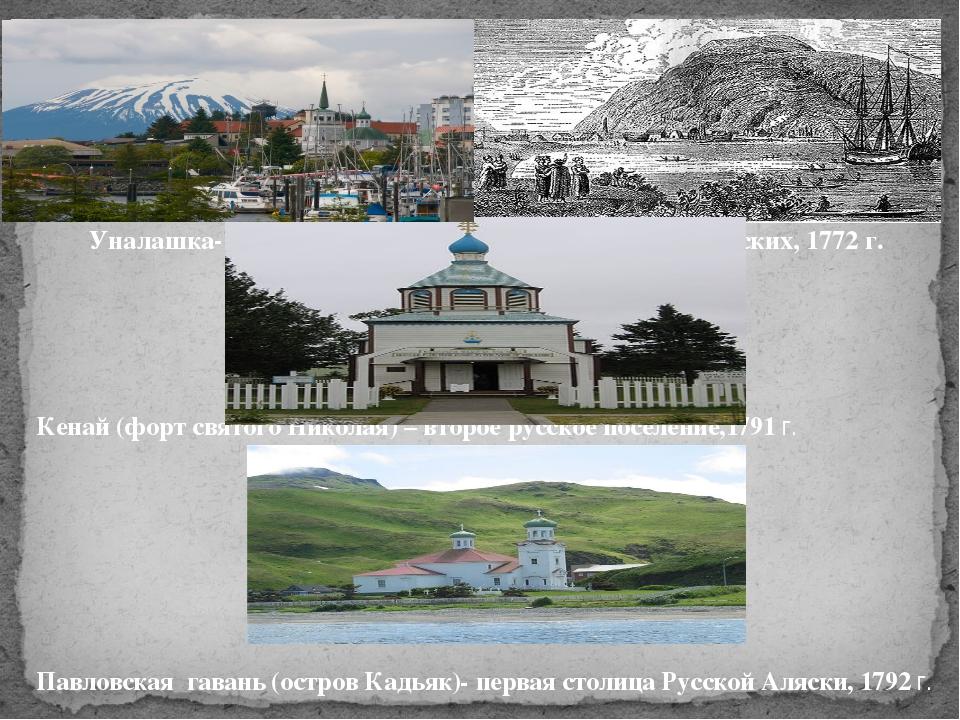 Кенай (форт святого Николая) – второе русское поселение,1791 г. Павловская га...