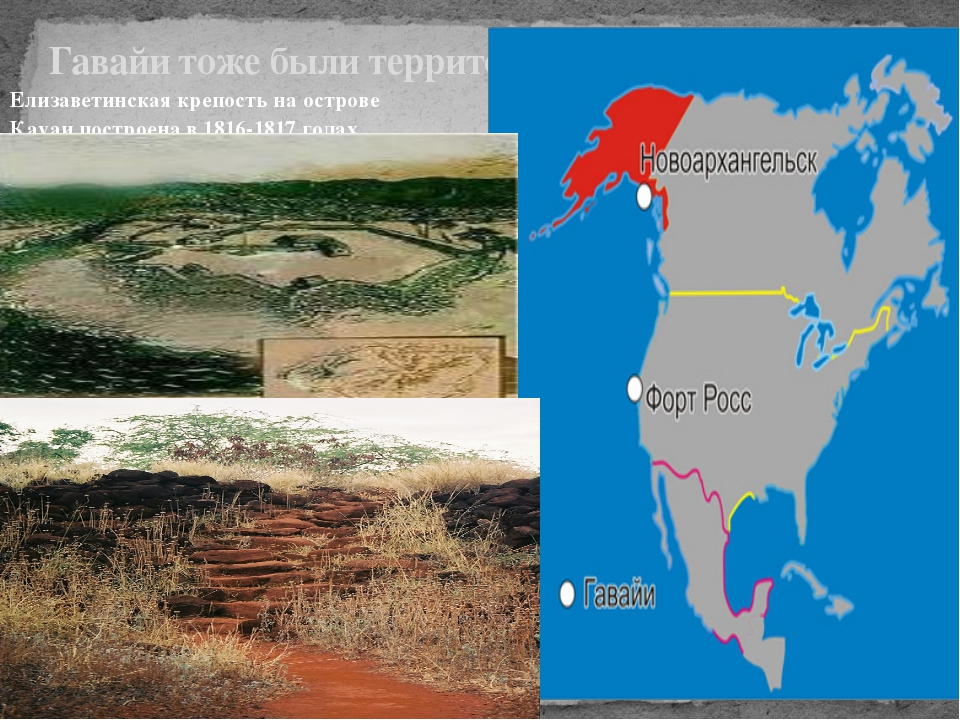 Елизаветинская крепость на острове Кауаи построена в 1816-1817 годах Гавайи т...