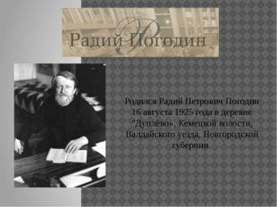 """Родился Радий Петрович Погодин 16 августа 1925 года в деревне """"Дуплёво», Кеме"""