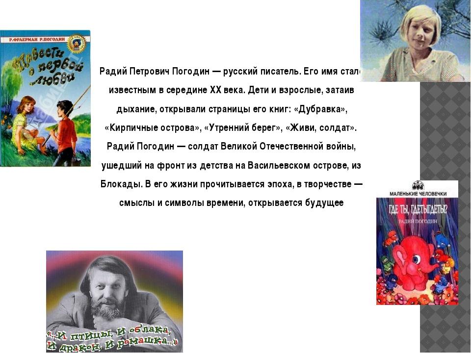 Радий Петрович Погодин — русский писатель. Его имя стало известным в середине...