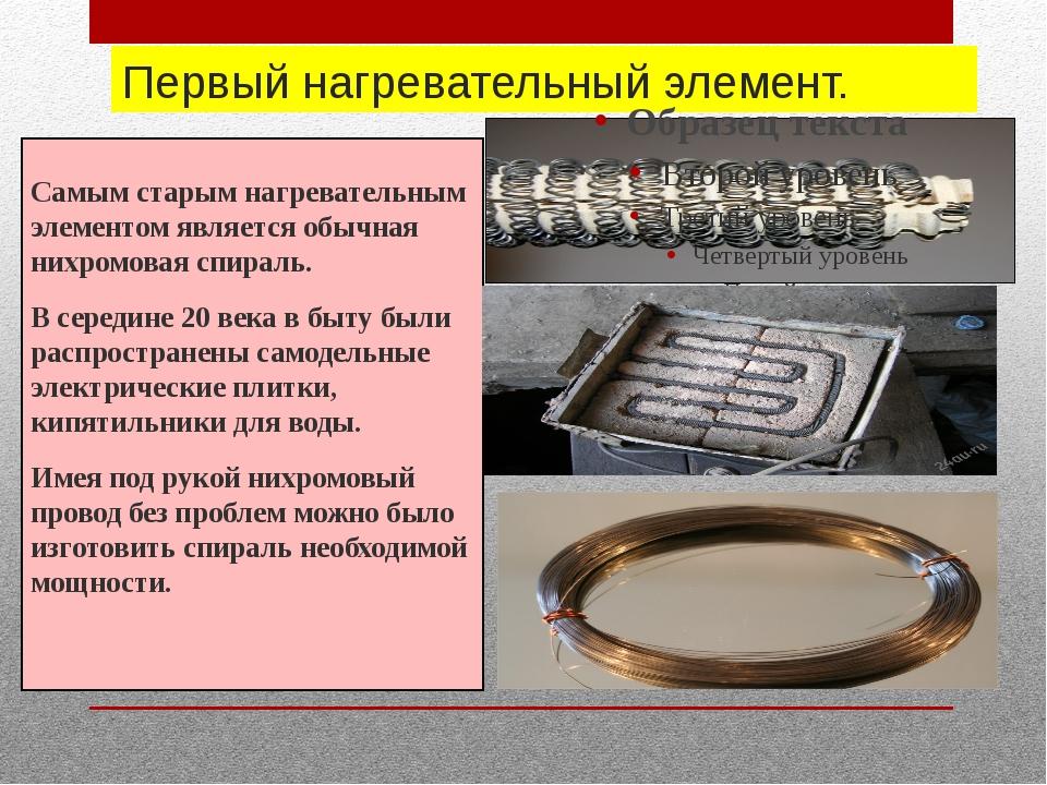 Первый нагревательный элемент. Самым старым нагревательным элементом является...