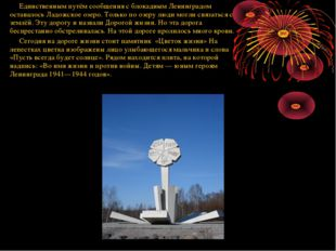 Единственным путём сообщения с блокадным Ленинградом оставалось Ладожское оз
