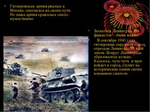 Гитлеровская армия рвалась к Москве, сметая все на своем пути. Но наша армия