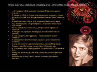 Ольга Бергольц написала стихотворение . Это клятва ленинградцев стране. …Я го