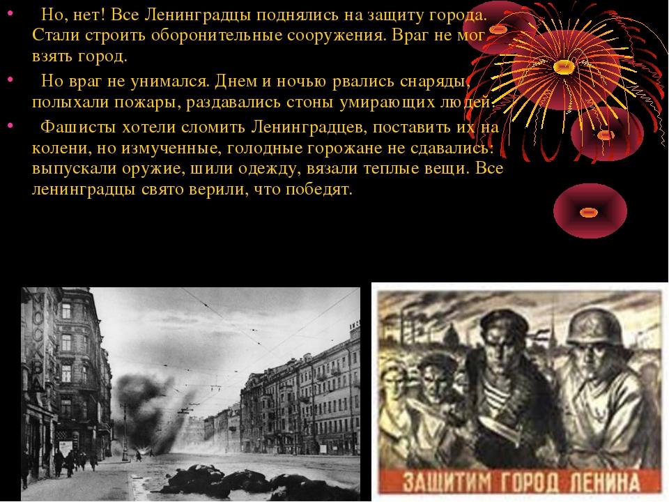 Но, нет! Все Ленинградцы поднялись на защиту города. Стали строить обороните...