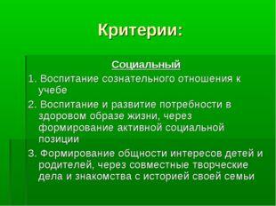 Критерии: Социальный 1. Воспитание сознательного отношения к учебе 2. Воспита