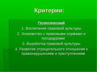 Критерии: Политический 1. Воспитание правовой культуры 2. Знакомство с правов