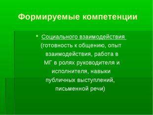 Формируемые компетенции Социального взаимодействия (готовность к общению, опы