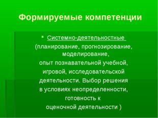Формируемые компетенции Системно-деятельностные (планирование, прогнозировани